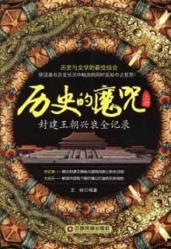 历史的魔咒:封建王朝兴衰全记录陶情逸轩