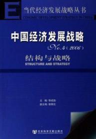 中国经济发展战略:No.4(2006):结构与战略陶情逸轩