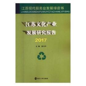 江苏文化产业发展研究报告2017陶情逸轩