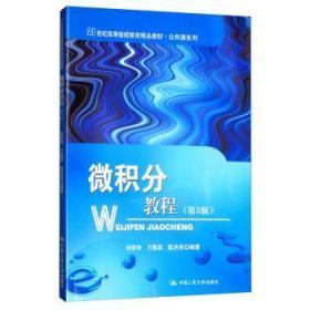 微积分教程(第三版)/21世纪高等继续教育精品教材·公共课系列
