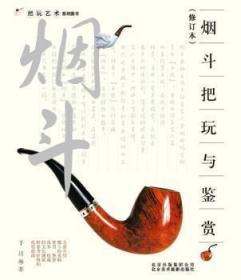 烟斗把玩与鉴赏-(修订本)陶情逸轩