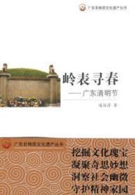 广东非物质文化遗产—广东清明节.岭表寻春陶情逸轩