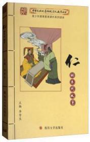 仁的系列故事陶情逸轩