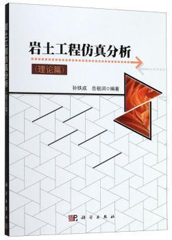 岩土工程仿真分析(理论篇)