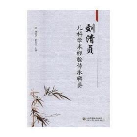 刘清贞儿科学术经验传承辑要陶情逸轩