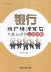 银行客户经理实战:经理的五项修炼陶情逸轩