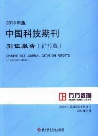 中国科技期刊引证报告-2013年版-(扩刊版)陶情逸轩