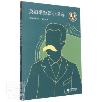 中小学生阅读指导目录——莫泊桑短篇小说选