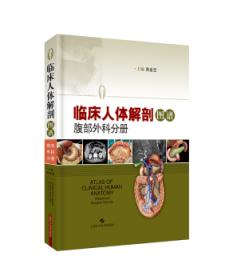 临床人体解剖图谱:腹部外科分册:Abdominal surgery volume陶情逸轩