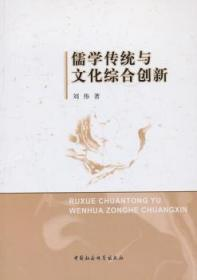 儒学传统与文化综合创新陶情逸轩