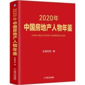 2020年中国房地产人物年鉴