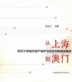 从上海到澳门:同济大学城市遗产保护与规划创新典型案例陶情逸轩