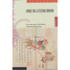 中国文化掠影(法)陶情逸轩