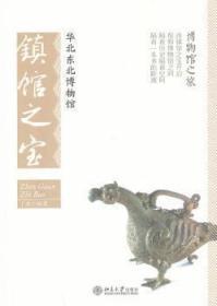 华北东北博物馆-镇馆之宝陶情逸轩