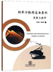 钢琴分级曲集的演奏与教学陶情逸轩
