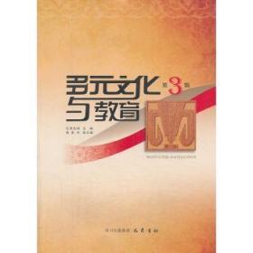 多元文化与教育-第3辑陶情逸轩
