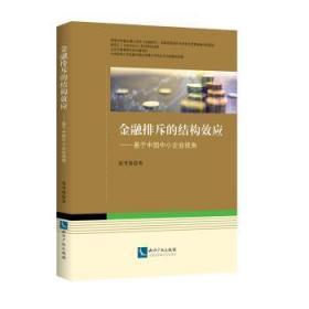 金融排斥的结构效应——基于中国中小企业视角陶情逸轩