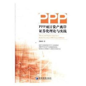 PPP项目资产离岸证券化理论与实践陶情逸轩