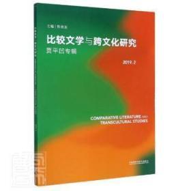 比较文学与跨文化研究(2019.2)(凹专辑)陶情逸轩