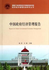 经济管理报告陶情逸轩