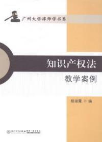 知识产权法教学案例陶情逸轩