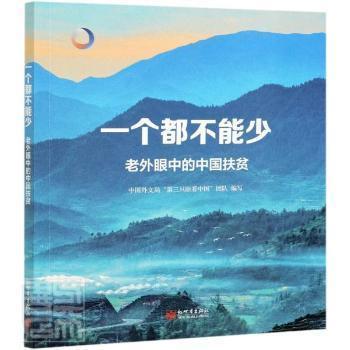 一个都不能少:老外眼中的中国扶贫(中文)