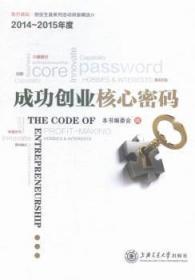 创业核心密码陶情逸轩