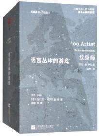 红狐丛书:语言丛林的游戏:西北欧卷陶情逸轩