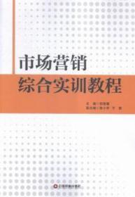 市场营销综合实训教程陶情逸轩