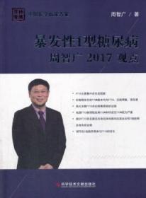 暴发性1型糖尿病周智广2017观点陶情逸轩