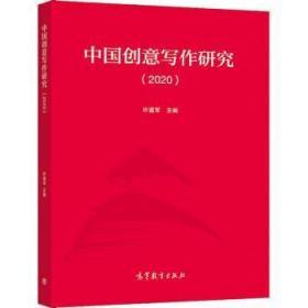 中国创意写作研究(2020)陶情逸轩