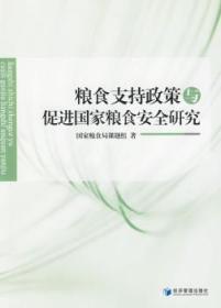 粮食支持政策与国家粮食研究陶情逸轩