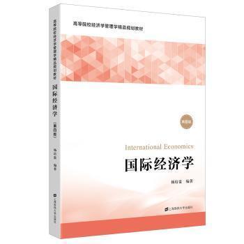 国际经济学(第四版)