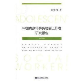 中国青少年事务社会工作者研究报告:2017:2017陶情逸轩