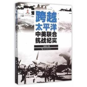 跨越洋:中美联合抗战纪实陶情逸轩