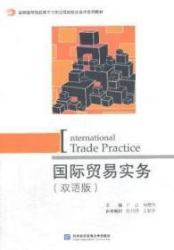 国际贸易实务-(双语版)陶情逸轩