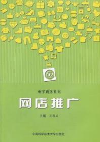 网店推广陶情逸轩