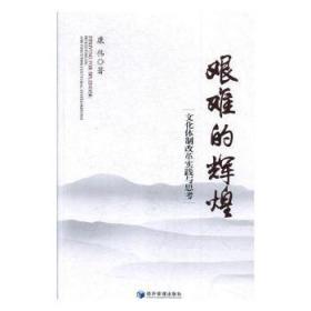 艰难的辉煌:文化改革实践与思考:reflecting on and executing cultyural system reform陶情逸轩