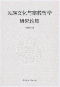 民族文化与哲学研究论集陶情逸轩