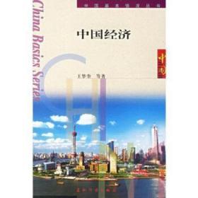中国经济陶情逸轩