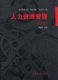 人力资源管理-(第3版)陶情逸轩