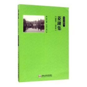 菱湖集:2003-2010陶情逸轩