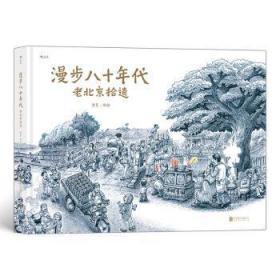 漫步八十年代:老北京拾遗陶情逸轩