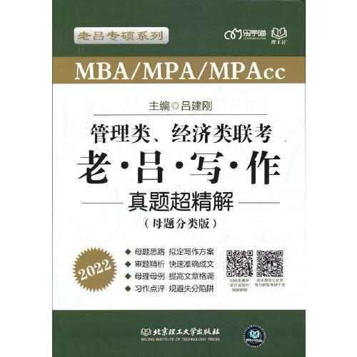 管理类、经济类联考·老吕写作真题超精解(母题分类版)
