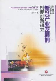 我国新兴产业发展的制度创新研究陶情逸轩