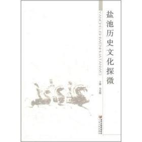 盐池历史文化探微陶情逸轩