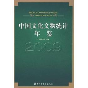 2009-中国文化文物统计年鉴陶情逸轩
