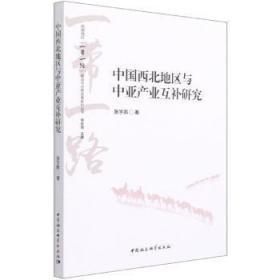 中国西北地区与中亚产业互补研究