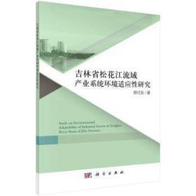 吉林省松花江流域产业系统环境适应性研究陶情逸轩