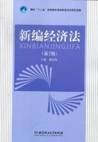 经济法-(第2版)陶情逸轩